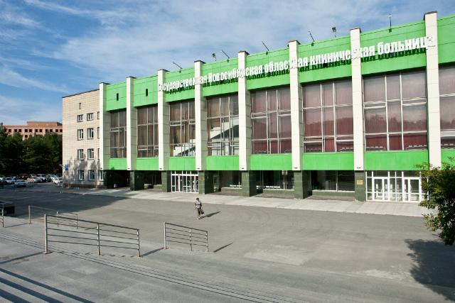 Отзыв Государственной Новосибирской областной клинической больницы